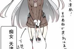 ワンドロ-天津風2